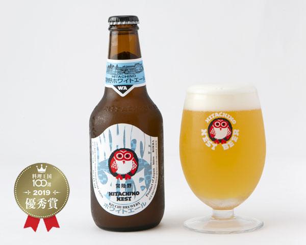 常陸野ネストビール ホワイトエール   CUISINE KINGDOM