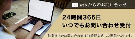 【webからのお問い合わせ】 24時間365日いつでもお問い合わせ受付 | 営業日内のお問い合わせは24時間以内にご返信いたします。