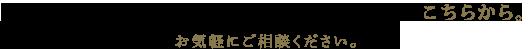 「おいしい日本再発見」に関するお問い合わせやご質問はこちらから。お気軽にご相談ください。