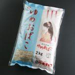 秋田県産ゆめおばこ