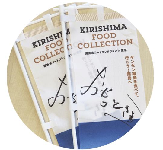 霧島市フードコレクション in 東京