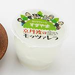 京丹産の白いモッツアレラ