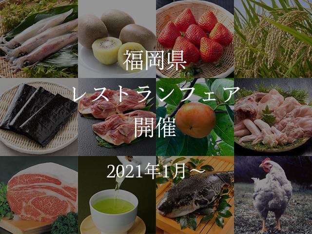 福岡県レストランフェア開催